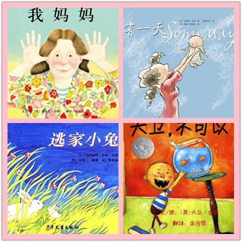 幼儿园母亲节活动策划 爱妈妈主题活动儿童绘本推荐