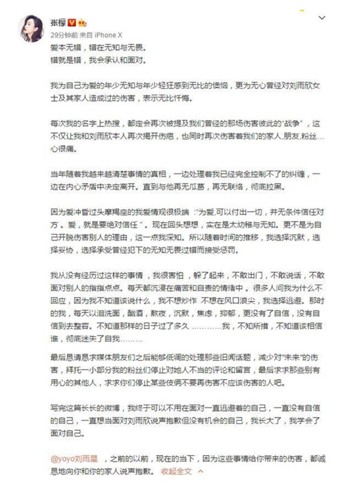 张檬向刘雨欣道歉 承认买水军和当第三者