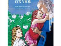童话故事《白雪和红玫》 经典儿童故事100篇