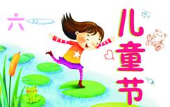 幼儿园六一儿童节创意活动主题方案之家庭运动会