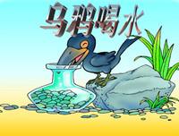 伊索寓言《乌鸦喝水》小孩子爱听的故事 经典童话故事100篇