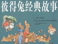 绘本故事 彼得兔故事文字版读后感 经典必听!