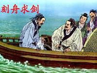 寓言故事《刻舟求剑》成语故事 经典童话故事100篇