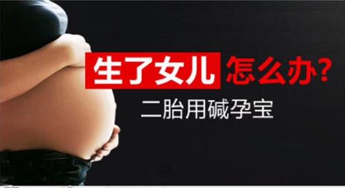 重男轻女真可怕 揭秘吃碱孕宝女胎转男胎谣言