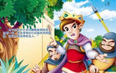 童话故事《恶毒的王子》 最温馨的60个睡前故事