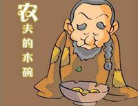 经典童话故事100篇之《农夫的木碗》晚安睡前故事