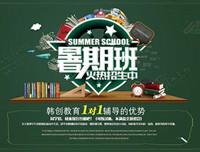 幼儿园暑期班招生广告词创意温馨招生广告词