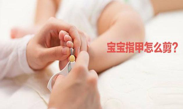 新生兒多大才能剪指甲是有講究的 這個時間內最