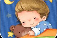 适合1-2岁宝宝睡前故事(文字版) 为哄孩子睡觉准备的故事