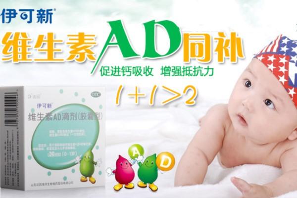 伊可新ad滴剂怎么样_伊可新维生素ad滴剂怎么样 宝妈惊呼太意外了 - 妈妈育儿网