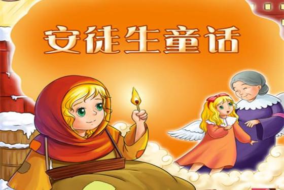 除了《卖火柴的小女孩》 安徒生童话都有什么故事?